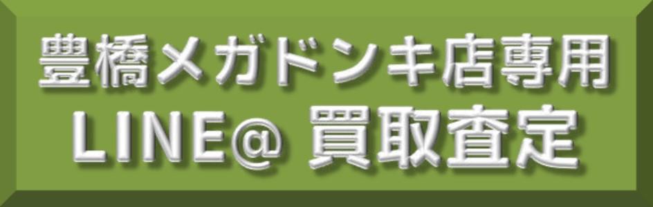 豊橋金券ショップフリーチケット|豊橋メガドンキ店LINE
