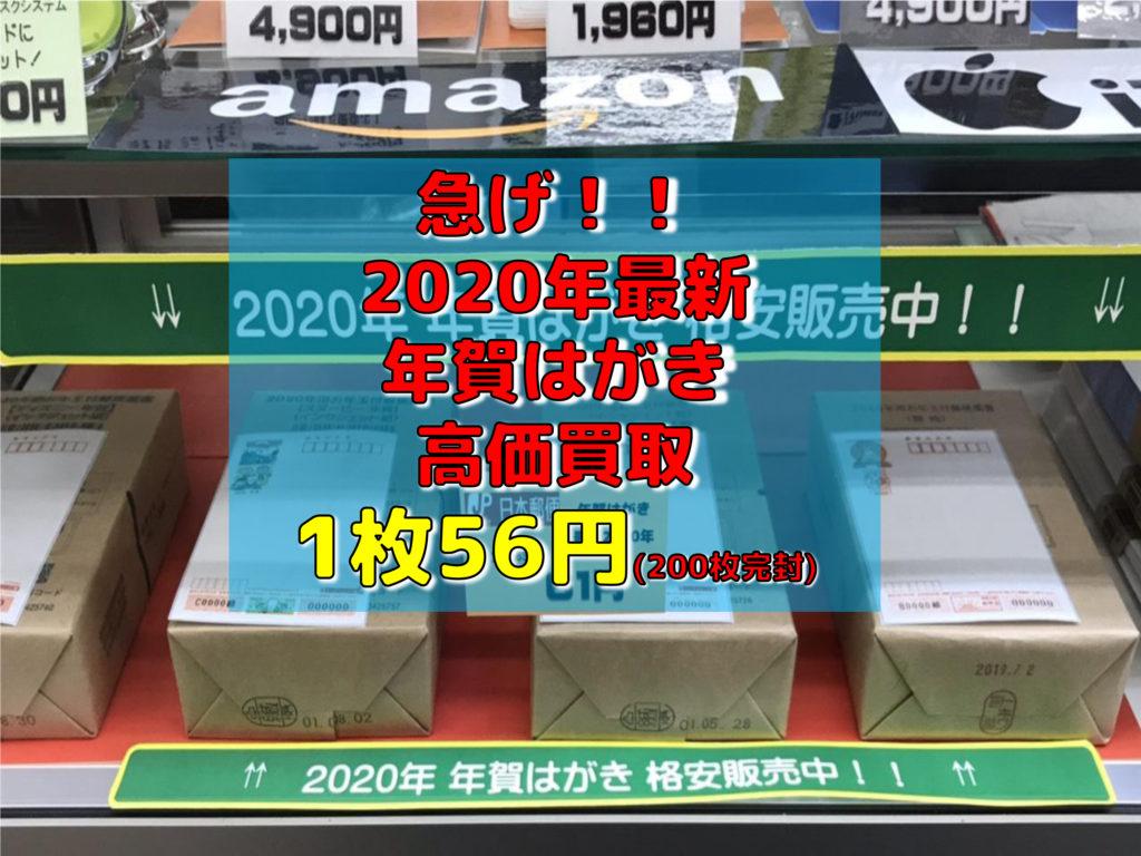 豊橋金券ショップフリーチケット|2020年年賀はがき買取