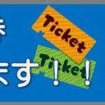 JR在来線乗車券/名鉄線/近鉄線|高価買取/換金価格表