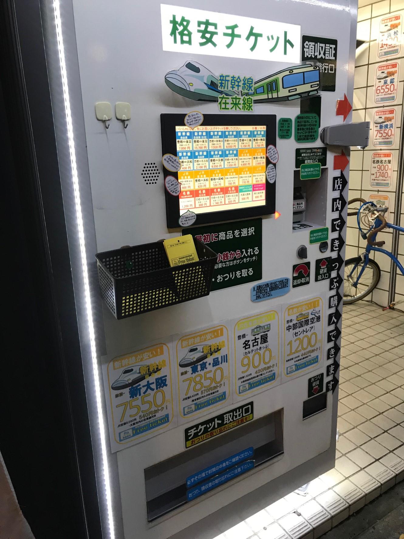 豊橋金券ショップフリーチケット|自販機