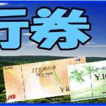 JTBナイストリップ/日本/近畿/名鉄観光/各種旅行券|格安販売価格表