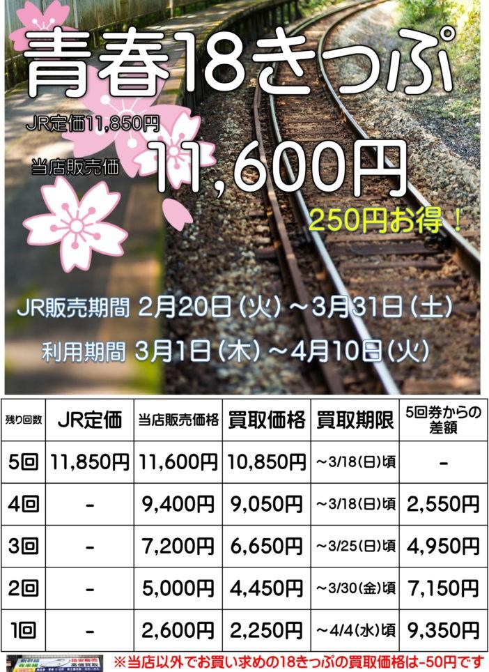 豊橋金券ショップフリーチケット 青春18きっぷ価格表
