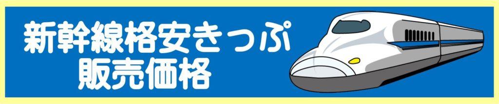 豊橋金券ショップフリーチケット|新幹線格安きっぷ販売価格