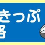 新幹線回数券(片道/往復)チケット|格安販売価格表