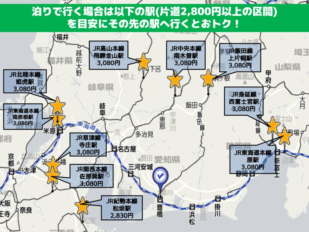 豊橋金券ショップフリーチケット | 18きっぷ豊橋駅から目的地で宿泊