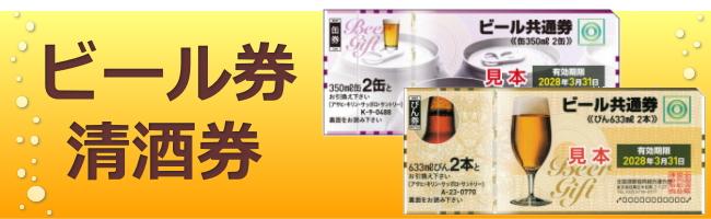 ビール券販売