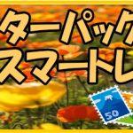 郵便はがき/郵便切手/レターパック/スマートレター|高価買取/換金価格表