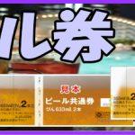 ビール券/お米券/清酒券/醤油券/その他食品券|高価買取/換金価格表
