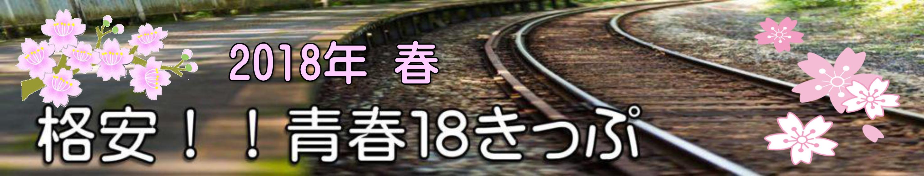 豊橋金券ショップフリーチケット 2018年春の18きっぷ