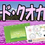 図書カード・QUOカード|高価買取/換金価格表
