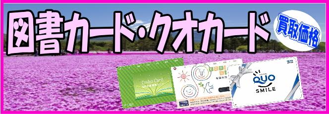 図書カード・クオカード-買取