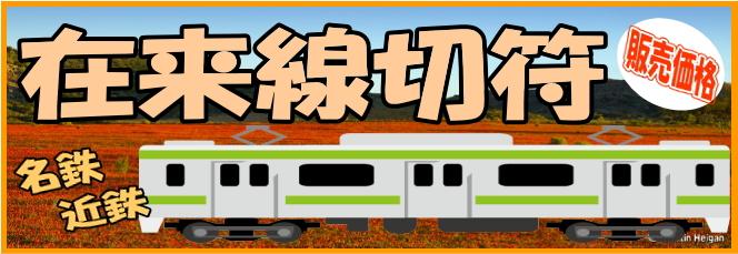 在来線・近鉄・名鉄切符-販売