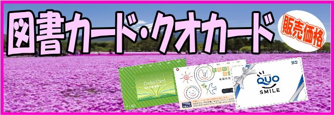 図書カード・クオカード-販売