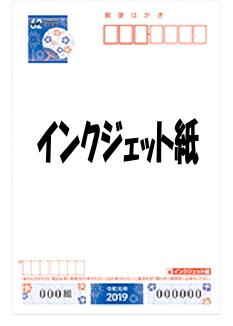豊橋金券ショップフリーチケット|令和元年かもめ~る無地インクジェット