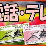 国際電話カード/テレホンカード/その他プリペイドカード|高価買取/換金価格表