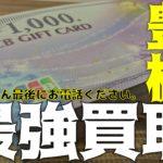 商品券・ギフトカード|高価買取/換金価格表