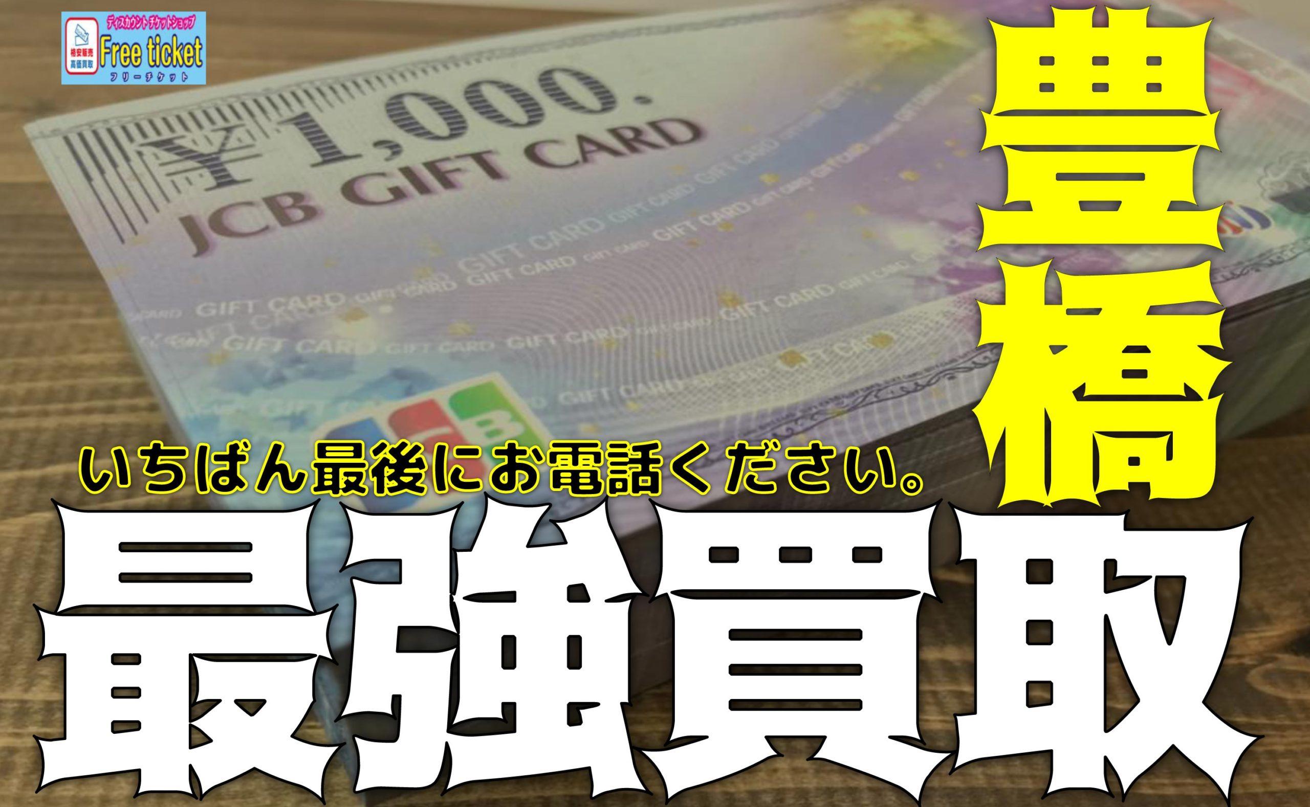 豊橋金券ショップフリーチケット |ギフトカード高価買取