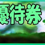 ANA・JAL・JR・名鉄・近鉄・各種株主優待券|格安販売価格表