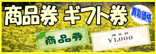 商品券・ギフト券-買取