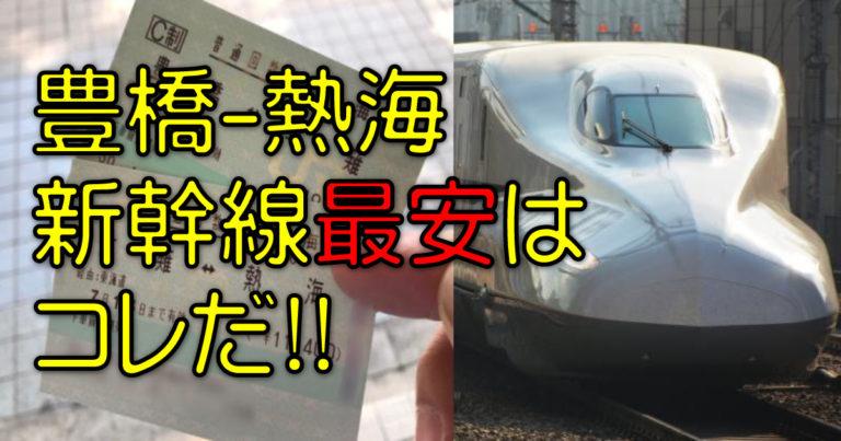 豊橋金券ショップフリーチケット|新幹線豊橋熱海