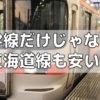 JR在来線乗車券・名鉄線・近鉄線乗車券|格安販売価格表