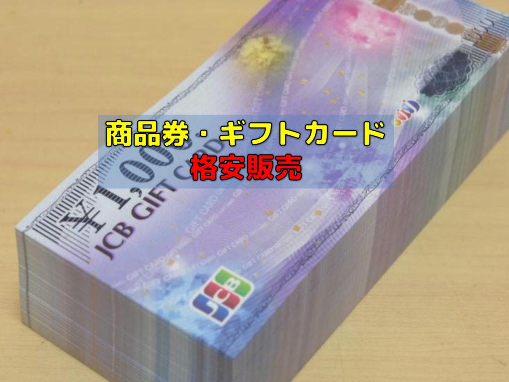 豊橋金券ショップフリーチケット 商品券・ギフトカード格安販売