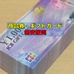 商品券/ギフト券・ギフトカード|格安販売価格表
