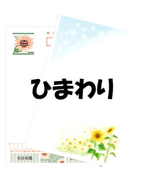 豊橋金券ショップフリーチケット|令和元年かもめ~るひまわり
