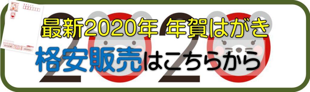 豊橋金券ショップフリーチケット|2020年年賀はがき格安販売