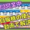 【フリーチケット豊橋駅西口店】格安金券自動販売機|設置場所ご案内