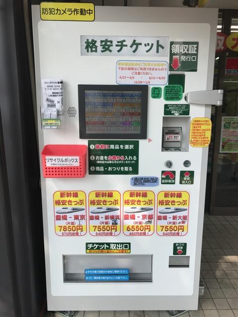 豊橋金券ショップフリーチケット・金券自動販売機