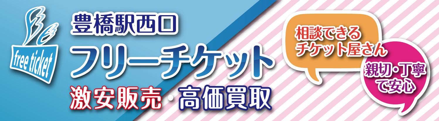 金券ショップ フリーチケット 豊橋駅西口店