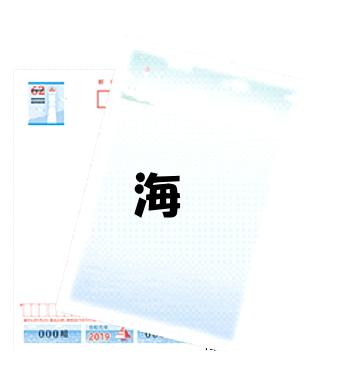豊橋金券ショップフリーチケット|令和元年かもめ~る海