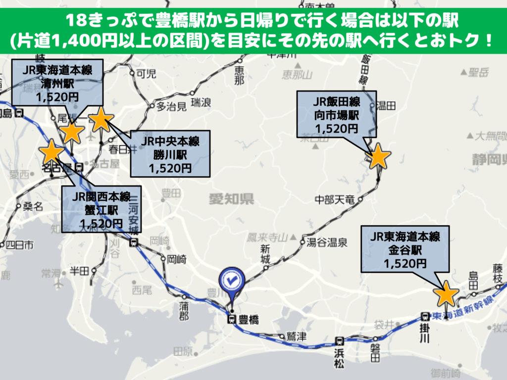 豊橋金券ショップフリーチケット | 18きっぷ豊橋駅から日帰り