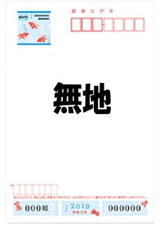 豊橋金券ショップフリーチケット|令和元年かもめ~る無地普通紙