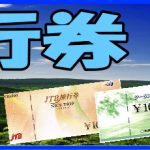 JTBナイストリップ/近畿日本/名鉄観光/各種旅行券|高価買取/換金価格表