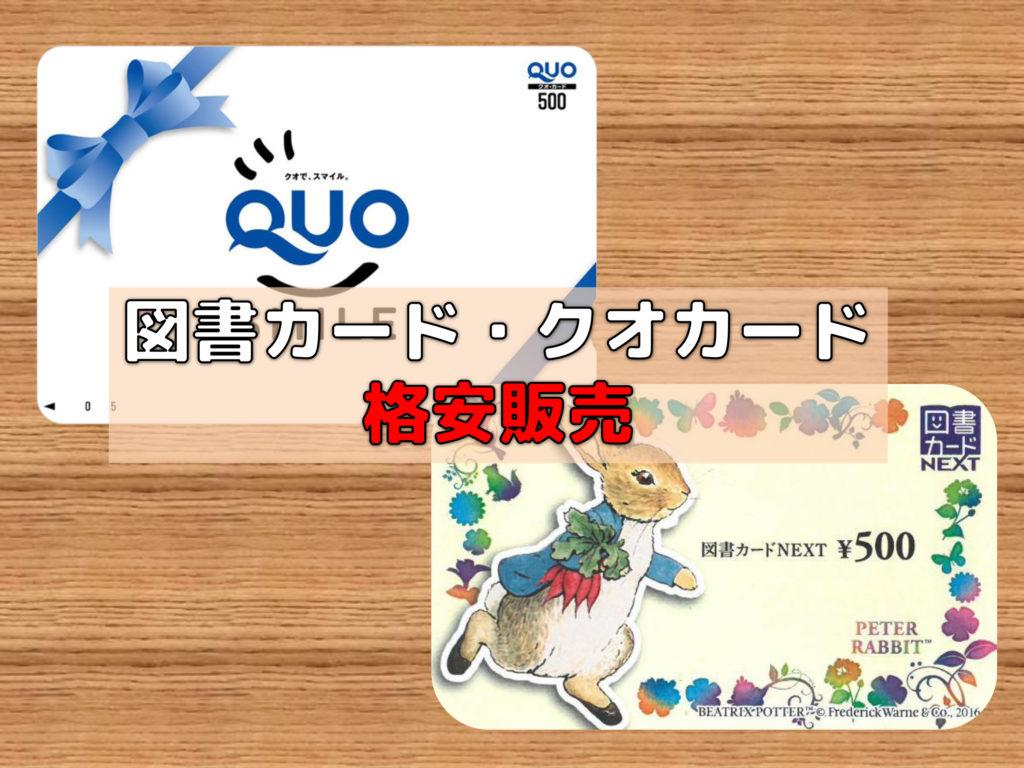 豊橋金券ショップフリーチケット|図書カード・クオカード格安販売