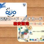 図書カード/QUOカード|格安販売価格表