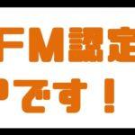 当店はZIP‐FM公認ZIPSHOPです!