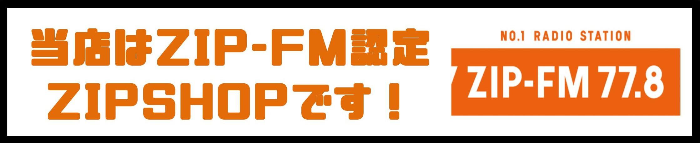豊橋金券ショップフリーチケット|当店はZIP-FM認定ZIPSHOPです。