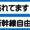 """当店で一番売れています。新幹線自由席豊橋-東京がおススメです(*""""▽"""")"""