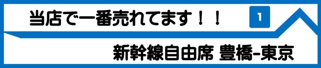 豊橋金券ショップフリーチケット|新幹線自由席豊橋‐東京