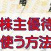豊橋駅から名鉄株主優待乗車証のお得な使い方