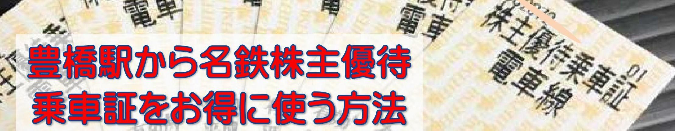 豊橋金券ショップフリーチケット|名鉄株主優待乗車証