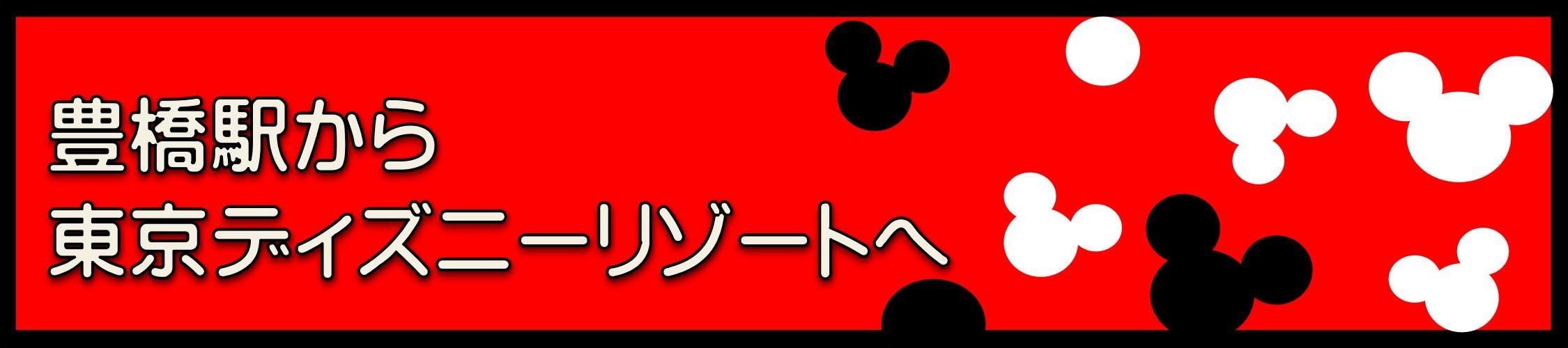 豊橋駅から東京ディズニーリゾートへ – 【豊橋の金券ショップ】フリー