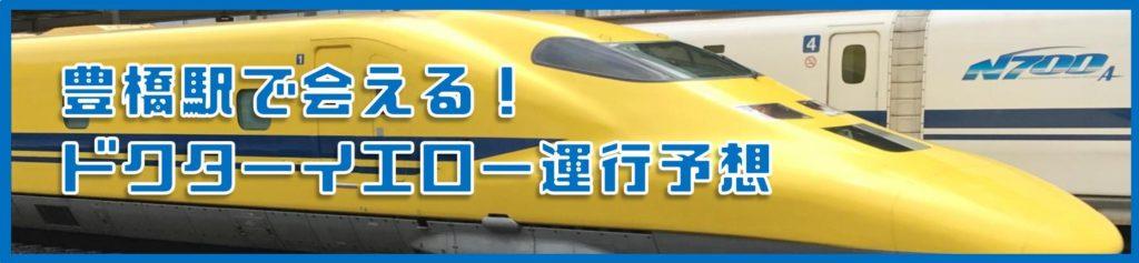 豊橋金券ショップフリーチケット|ドクターイエロー運行予想