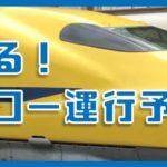 豊橋駅で会える!10月のドクターイエロー運行予想日です。