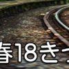 2017年冬の青春18きっぷ|格安販売・高価買取・換金価格表