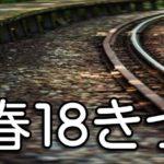 2018年冬の青春18きっぷ|格安販売・高価買取・換金価格表