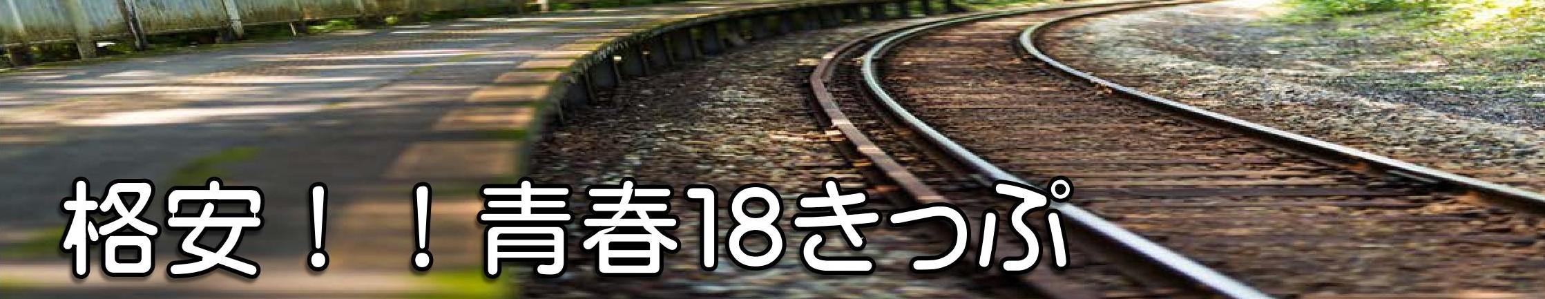 豊橋金券ショップフリーチケット・格安青春18きっぷ